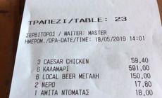 591 euro pentru 6 bucăți de calamar, la un restaurant grecesc. Nota finală - 836 euro